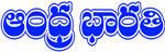 AndhraBharati