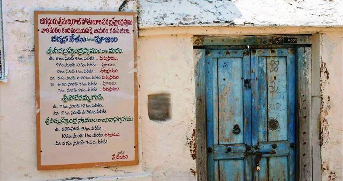 Brahmam Gari Matham