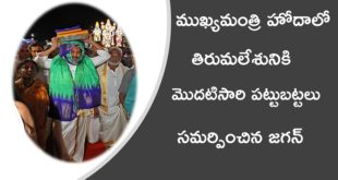 Jagan offers Silk vastrams to lord Balaji at Tirumala